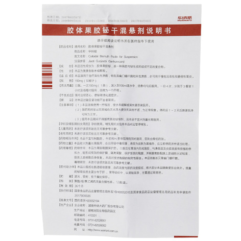 胶体果胶铋干混悬剂(华纳福)包装侧面图4