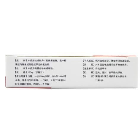 胶体果胶铋干混悬剂(华纳福)包装侧面图3