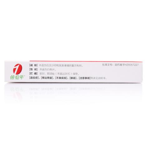 厄贝沙坦氢氯噻嗪片(依伦平)包装侧面图4