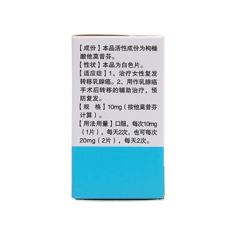 枸橼酸他莫昔芬片(双益)包装侧面图2