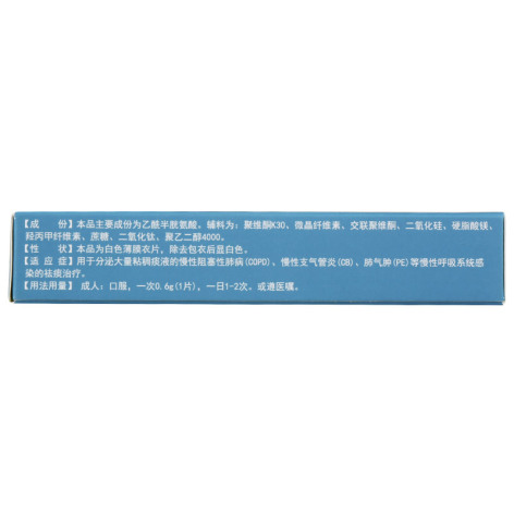 乙酰半胱氨酸片(富露施)包装侧面图5