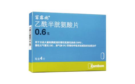 乙酰半胱氨酸片(富露施)主图