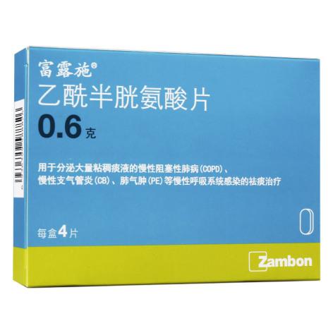 乙酰半胱氨酸片(富露施)包装主图