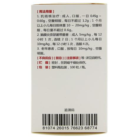 利福平胶囊(康青)包装侧面图4