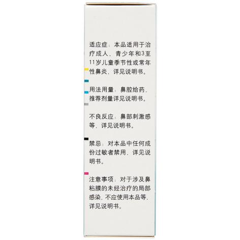 糠酸莫米松鼻喷雾剂(内舒拿)包装侧面图2