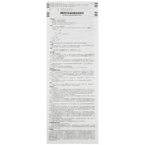 糠酸莫米松鼻喷雾剂(内舒拿)包装侧面图5