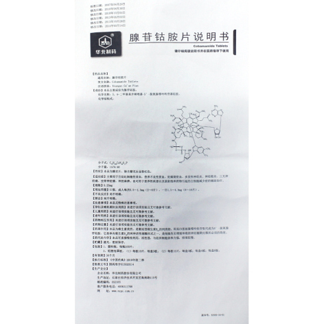 腺苷钴胺片(华北制药)包装侧面图4