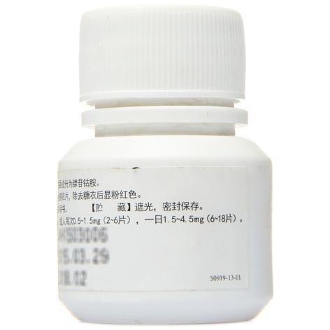 腺苷钴胺片(华北制药)包装侧面图5