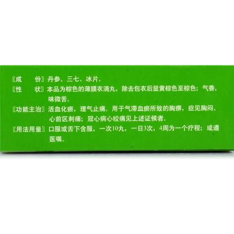 复方丹参滴丸(天士力)包装侧面图3