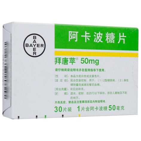 阿卡波糖片(拜唐苹)包装侧面图2