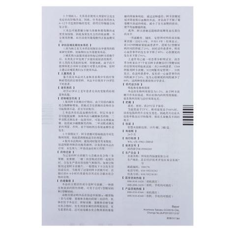 阿卡波糖片(拜唐苹)包装侧面图5