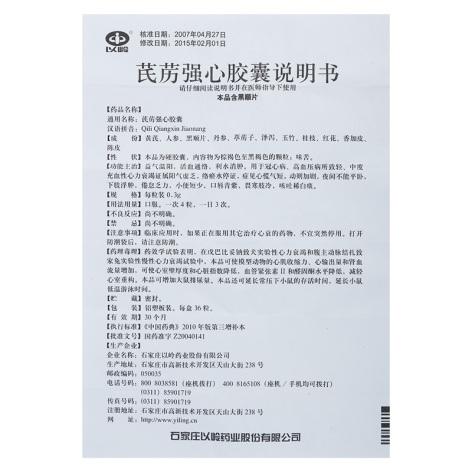 芪苈强心胶囊(以岭)包装侧面图5