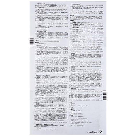 艾司奥美拉唑镁肠溶片(耐信)包装侧面图2