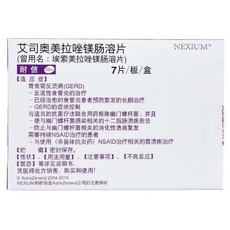 艾司奥美拉唑镁肠溶片(耐信)包装侧面图3