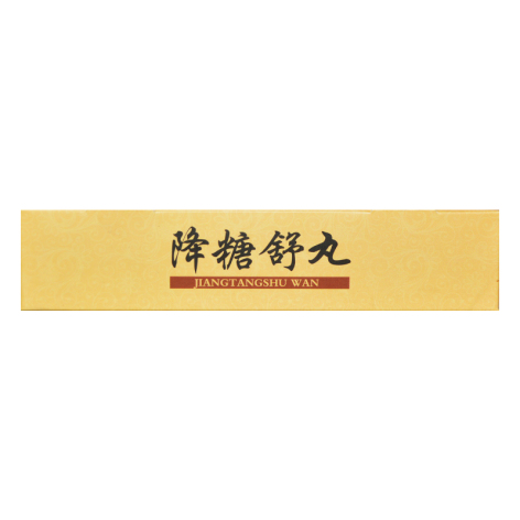 降糖舒丸(吉尔吉)包装侧面图4