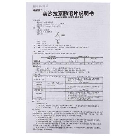美沙拉秦肠溶片(泽尼康)包装侧面图4