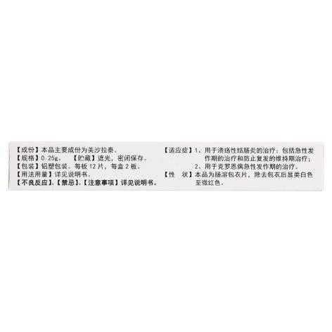 美沙拉秦肠溶片(泽尼康)包装侧面图3