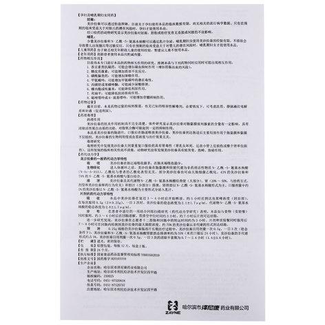 美沙拉秦肠溶片(泽尼康)包装侧面图5