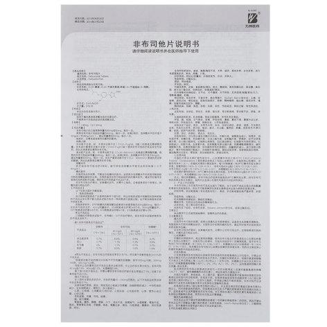 非布司他片(优立通)包装侧面图5