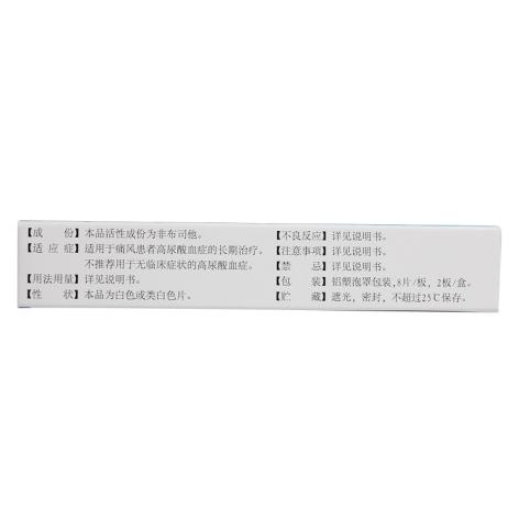 非布司他片(优立通)包装侧面图3