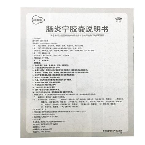 肠炎宁胶囊(葫芦爸)包装侧面图4