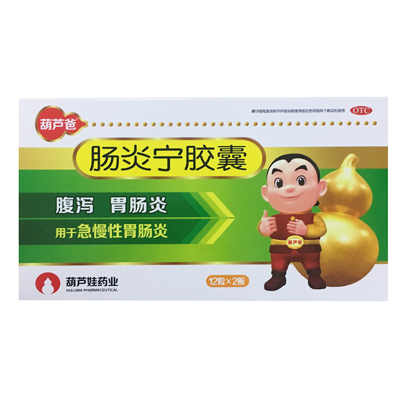 肠炎宁胶囊(葫芦爸)