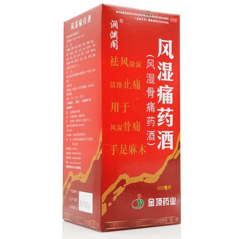 风湿痛药酒(洞渊阁)包装侧面图2