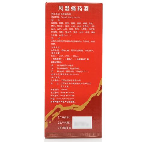 风湿痛药酒(洞渊阁)包装侧面图4