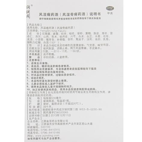 风湿痛药酒(洞渊阁)包装侧面图5
