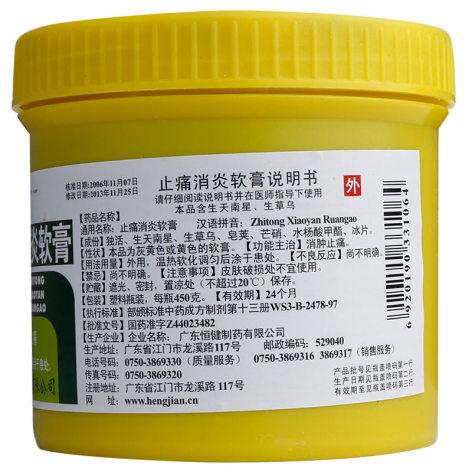 止痛消炎软膏(恒健)包装侧面图2