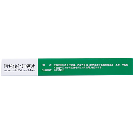 阿托伐他汀钙片(阿乐)包装侧面图3