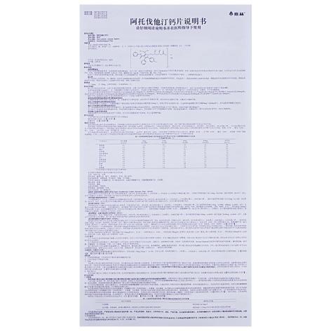 阿托伐他汀钙片(阿乐)包装侧面图5