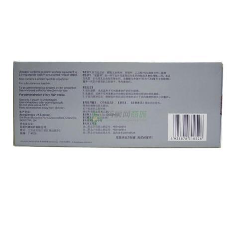 醋酸戈舍瑞林缓释植入剂(诺雷得)包装侧面图2