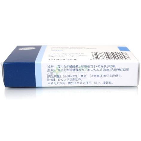 甲磺酸多沙唑嗪缓释片(可多华)包装侧面图2