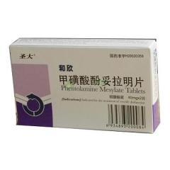 甲磺酸酚妥拉明片(太阳石和欣)