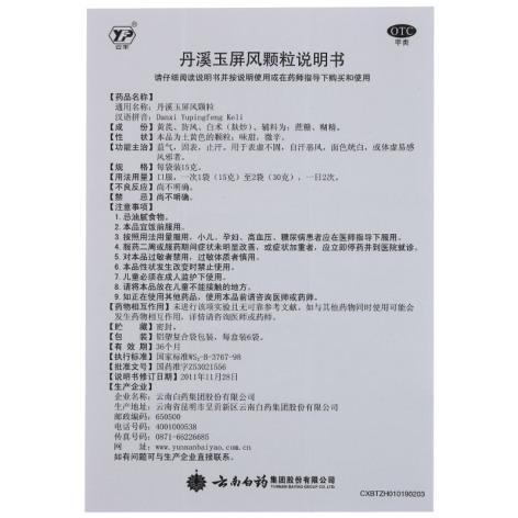丹溪玉屏风颗粒(云南白药)包装侧面图5