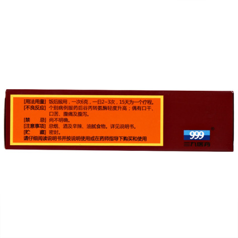 正天丸(999)包装侧面图4