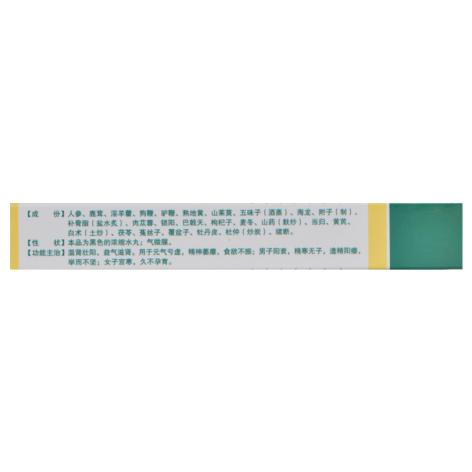 龙鹿丸(天元)包装侧面图3