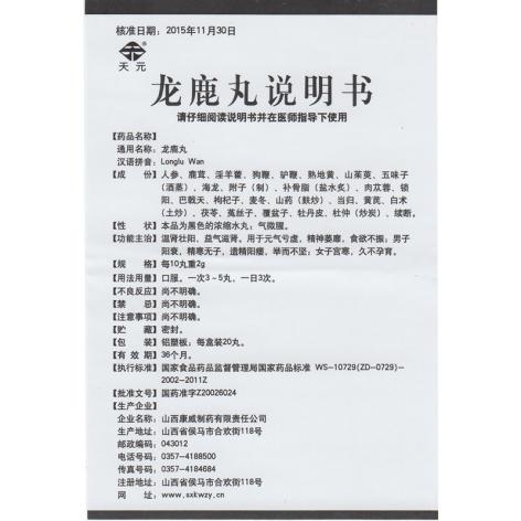 龙鹿丸(天元)包装侧面图5