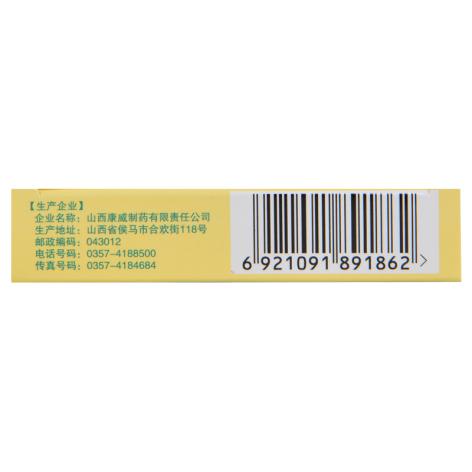 龙鹿丸(天元)包装侧面图4