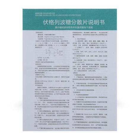 伏格列波糖分散片(家能)包装侧面图4