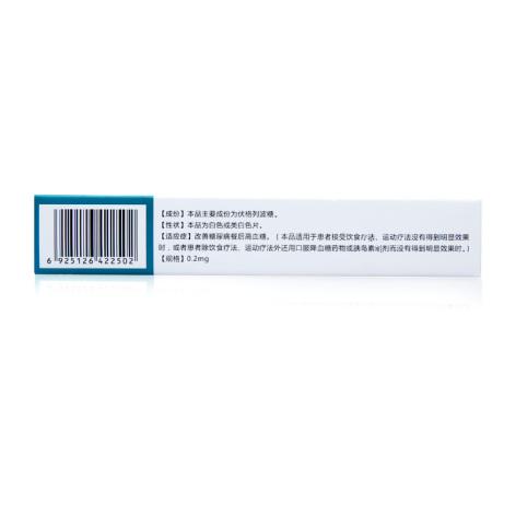 伏格列波糖分散片(家能)包装侧面图3