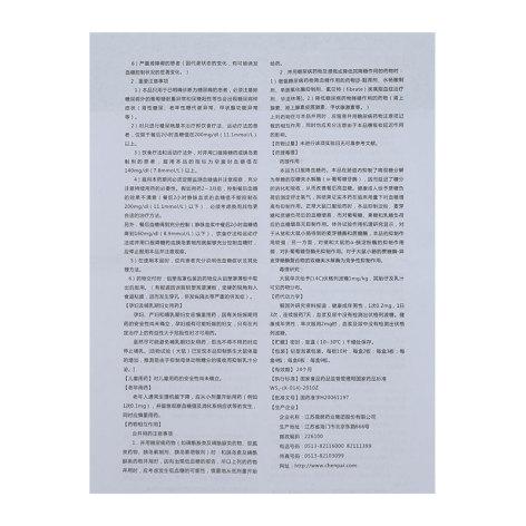 伏格列波糖分散片(家能)包装侧面图5