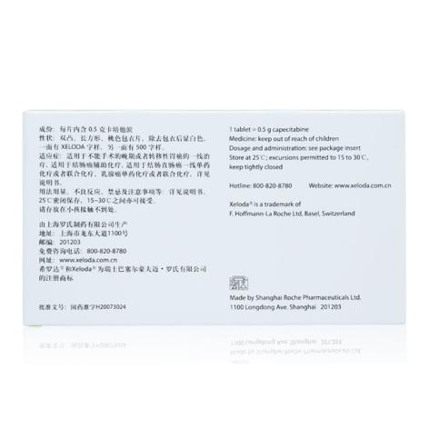 卡培他滨片(希罗达)包装侧面图2