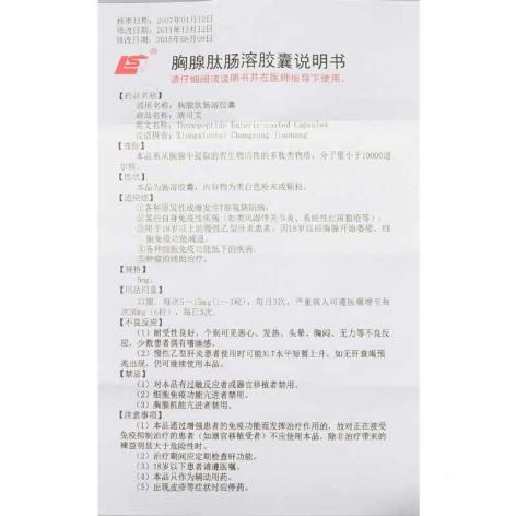 胸腺肽肠溶胶囊(康司艾)包装侧面图5