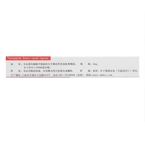 胸腺肽肠溶胶囊(康司艾)包装侧面图3