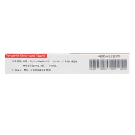 胸腺肽肠溶胶囊(康司艾)包装侧面图4