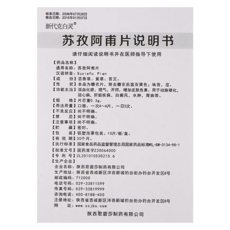 苏孜阿甫片(新代克白灵)包装侧面图5