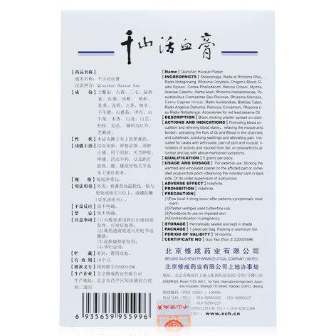 千山活血膏(修成)包装侧面图2