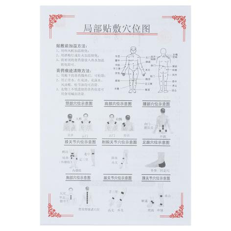 千山活血膏(修成)包装侧面图3